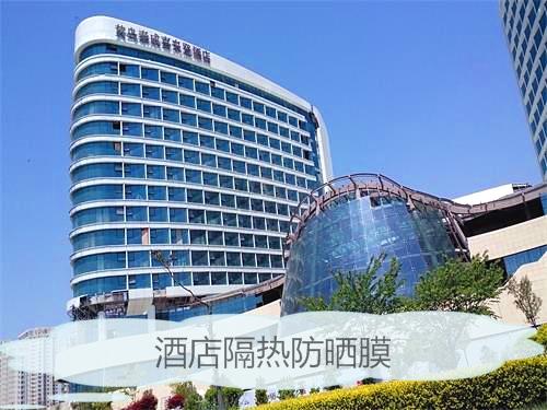 湖南省酒店隔热防晒膜