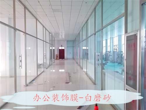 湖南省办公室装饰膜,白砂膜